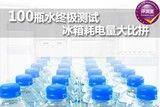 100瓶水终极测试 冰箱耗电量大比拼