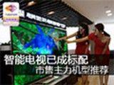 智能电视已成标配 市售主力机型推荐