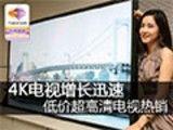 4K电视增长迅速 低价超高清电视热销