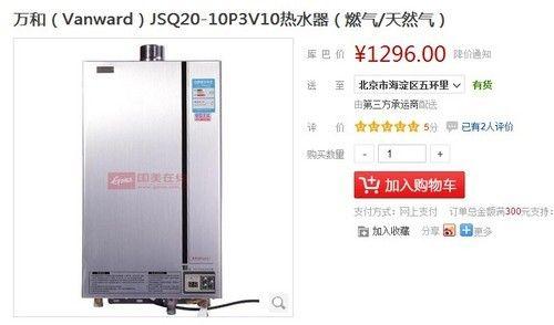 热效率高达90% 万和燃气热水器推进啊图片