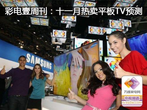 彩电壹周刊:十一月热卖平板TV预测