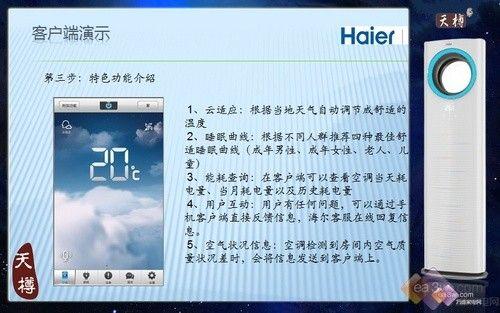 探秘海尔天樽空调第二季:app智能控制