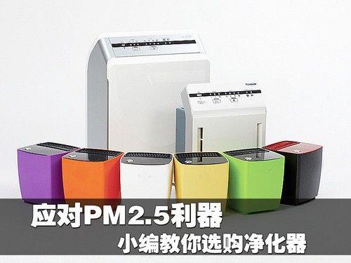 应对PM2.5利器 小编教你选购净化器