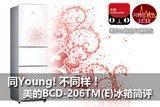 同Young不同样!美的BCD-206TM(E)冰箱简评