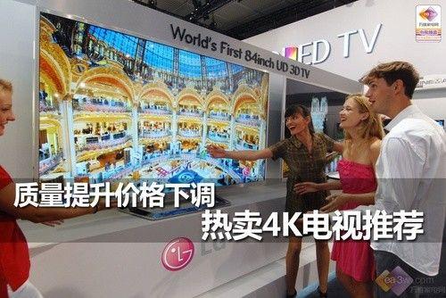 质量提升价格下调 热卖4K电视推荐