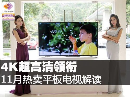 4K超高清领衔 11月热卖平板电视解读