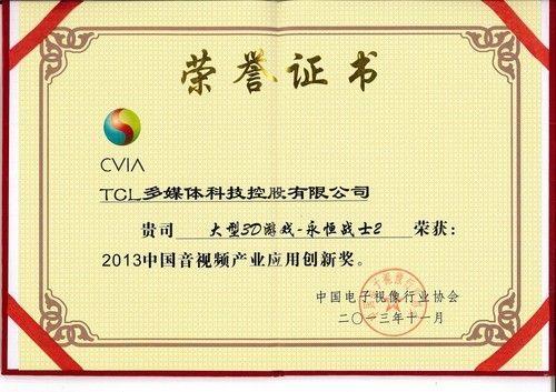 创多项行业之最 TCL4K电视荣获三项创新大奖