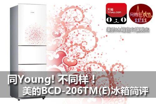 时尚生活妙趣多 美的BCD-206TM(E)冰箱点评