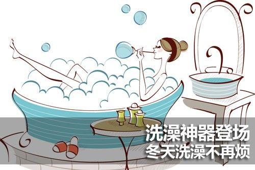 洗澡神器登场 冬天洗澡不再烦