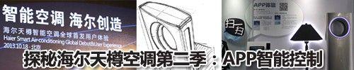 """探秘海尔天樽空调第三季:""""微信控""""看过来"""