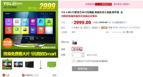 2999元!TCL爱奇艺电视经典版11.11限量抢购