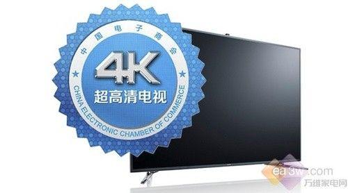 超高清电视认证标准出台 三星获首批4K认证