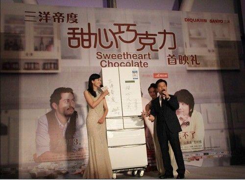 三洋《甜心巧克力》首映 林志玲上海过节