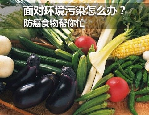 面对环境污染怎么办? 防癌食物帮你忙