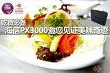 吃货必备 海信PX3000邀您见证美味奇迹