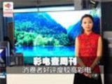 彩电壹周刊:消费者好评度较高彩电