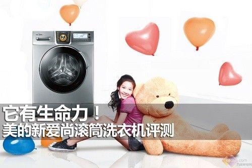 它有生命力!美的新爱尚滚筒洗衣机评测