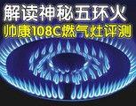 解读神秘五环火 帅康108C燃气灶评测