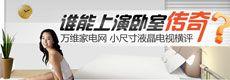 5.1音响免费送 三星6000系新品LED促销