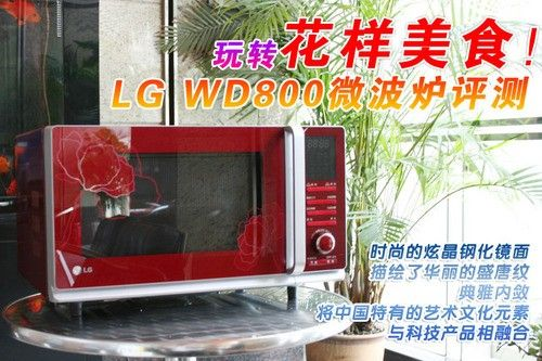 玩转花样美食!LG WD800微波炉评