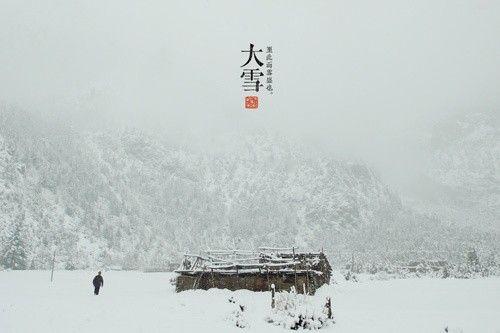 小雪完了是大雪 大雪节气的习俗有哪些