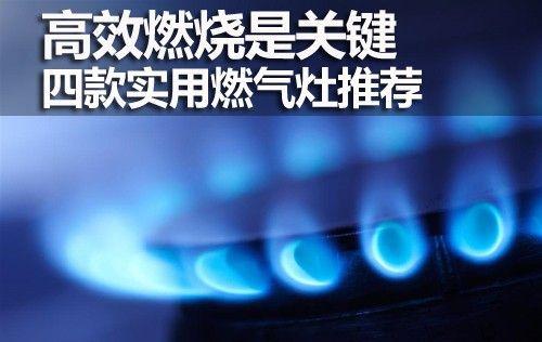 高效燃烧是关键 四款实用燃气灶推荐