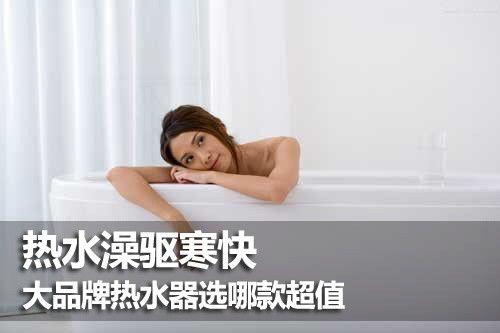 热水澡驱寒快 大品牌热水器选哪款超值