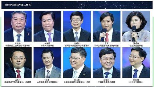 2019年度经济人物马云视频_...2CCTV中国经济年度人物马云-马云
