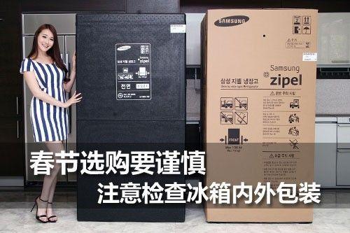 春节选购要谨慎 注意检查冰箱内外包装