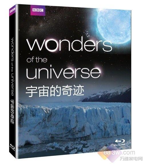 《宇宙的奇迹》BD/DVD发行  探寻生命的起源
