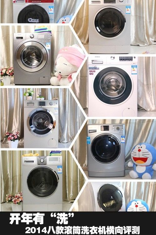 """开年有""""洗"""" 2014八款滚筒洗衣机横向评测"""