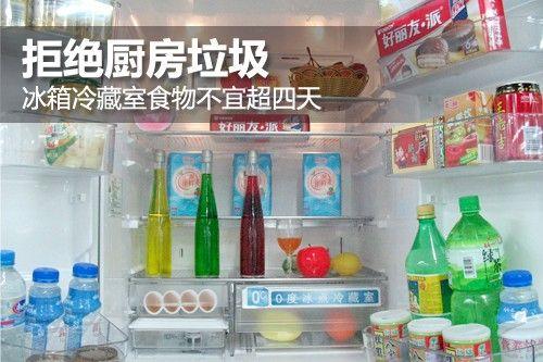 拒绝厨房垃圾 冰箱冷藏室食物不宜超四天