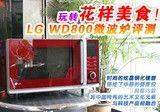 玩转花样美食!LG WD800微波炉评测
