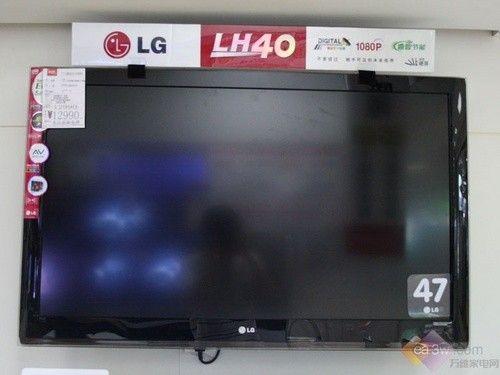 47寸硬屏一路狂跌 LG 47LH40FD降近3K