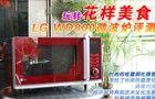 LG WD800微波炉评测