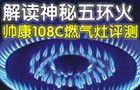 帅康108C燃气灶评测