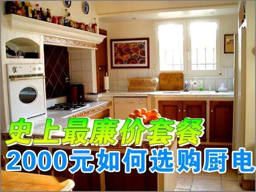 2000元如何选购厨电