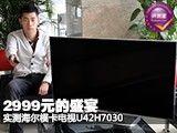 2999元的盛宴 实测海尔模卡电视U42H7030