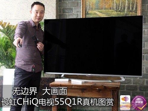 无边界大画面 CHiQ电视55Q1R真机图赏