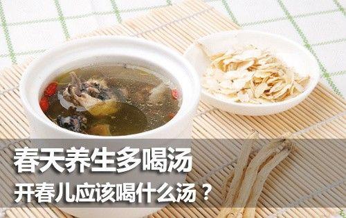 春天养生多喝汤 开春儿应该喝什么汤?