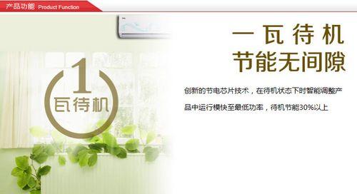 新品千元开卖 TCL空调新春首度钜惠