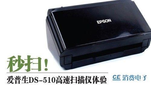 秒扫!爱普生DS-510高速扫描仪体验