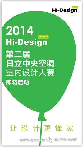 第二届Hi-Design室内设计大赛即将启动