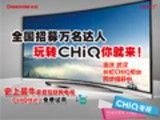 最贵电视免费抢 长虹CHiQ试用征集中