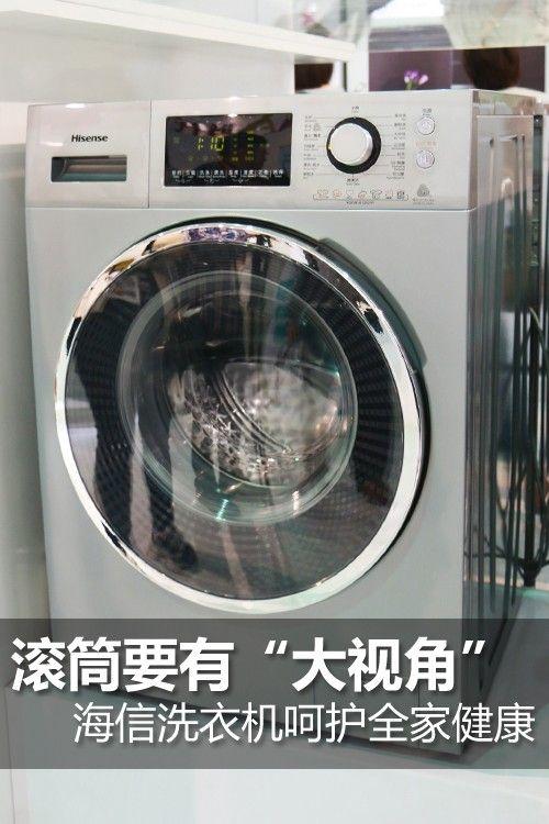 【海信滚筒洗衣机】海信滚筒洗衣机相关文章