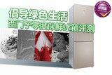 倡导绿色生活 西门子零度保鲜冰箱评测