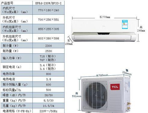加一元得精美空调罩 TCL空调1599元抢购