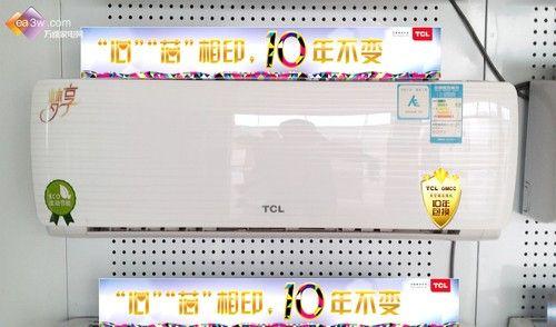 TCL开先河 空调压缩机保修升级至十年包换