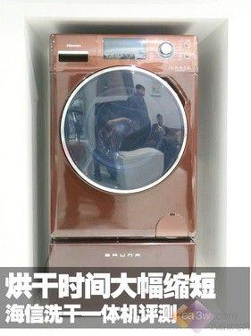 烘干时间大幅缩短 海信洗干一体机评测