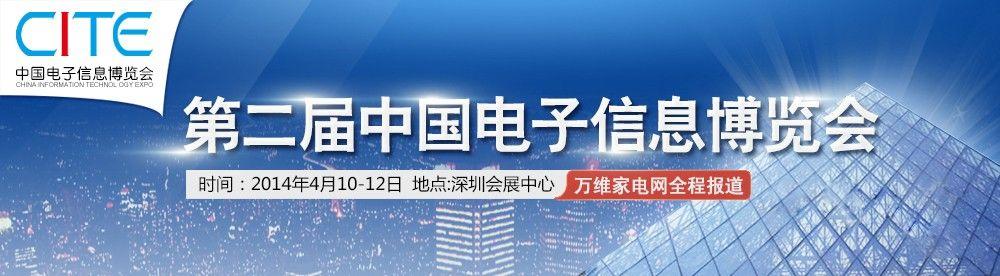2012中国消费电子展